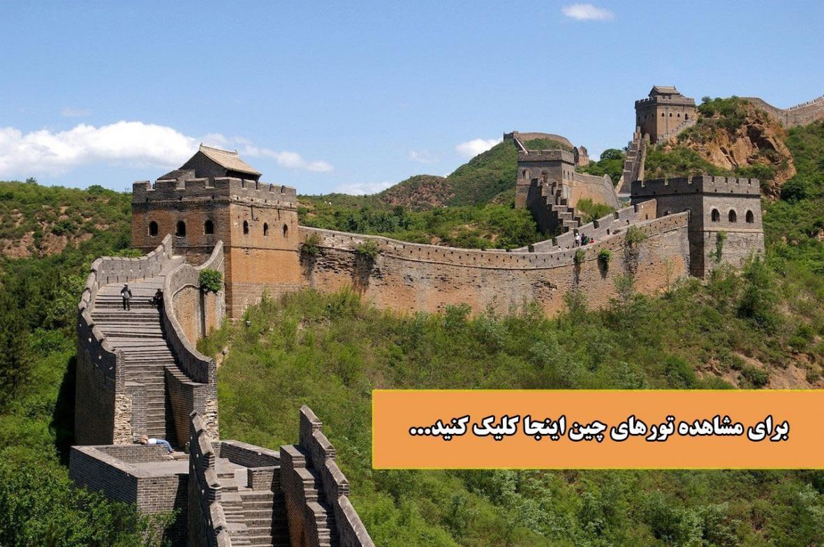 سفرنامه چین - (پکن - شانگهای - هانگژو)