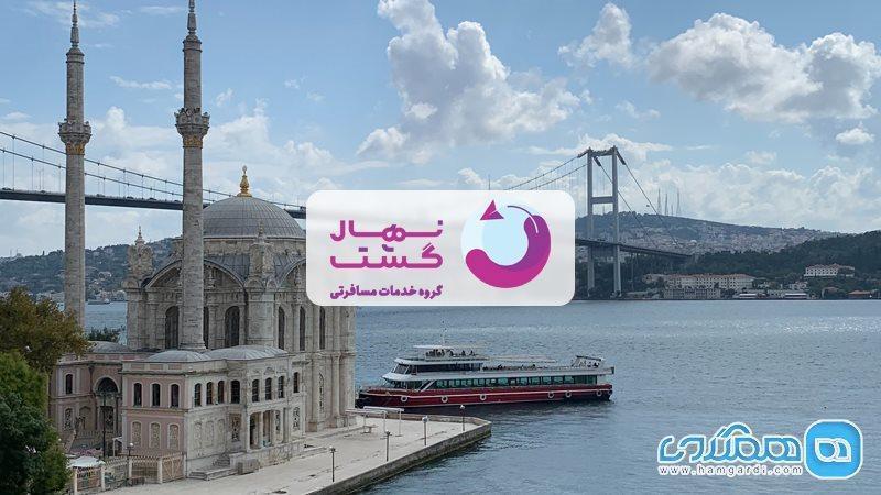 تور استانبول نهال گشت ، با هر بودجه ای می توان به استانبول سفر کرد!؟
