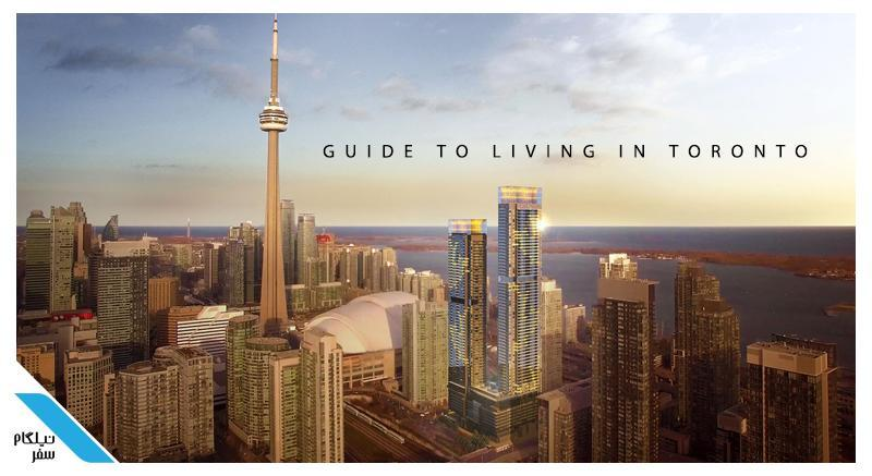 راهنمای جامع زندگی در تورنتو: از آب و هوا تا بهترین محله ها
