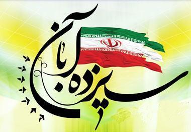 خدمات متروی تهران به مناسبت مراسم 13 آبان
