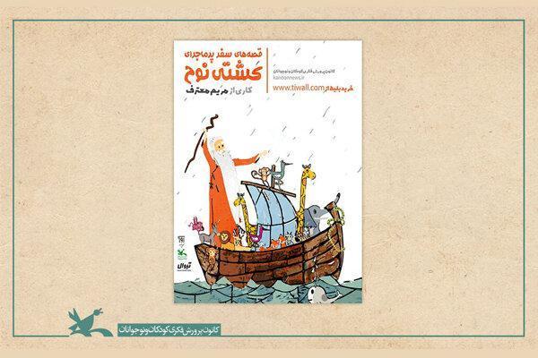 اکران مجازی نمایش قصه های سفر پرماجرای کشتی نوح