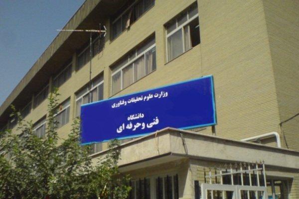 خبرگزاری دانشگاه فنی و حرفه ای راه اندازی می گردد