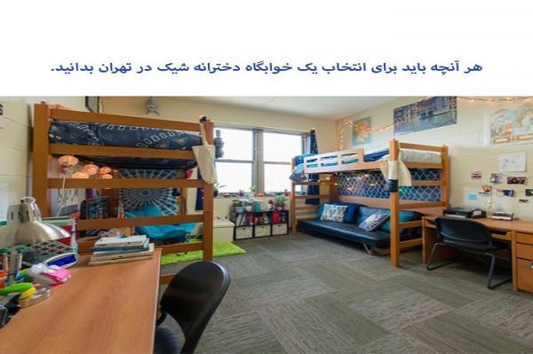 هر آنچه باید برای انتخاب یک خوابگاه دخترانه شیک در تهران بدانید