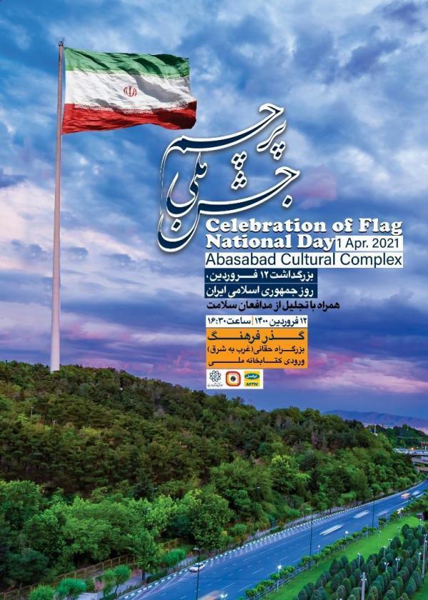 تجلیل از مدافعان سلامت در جشن ملی پرچم