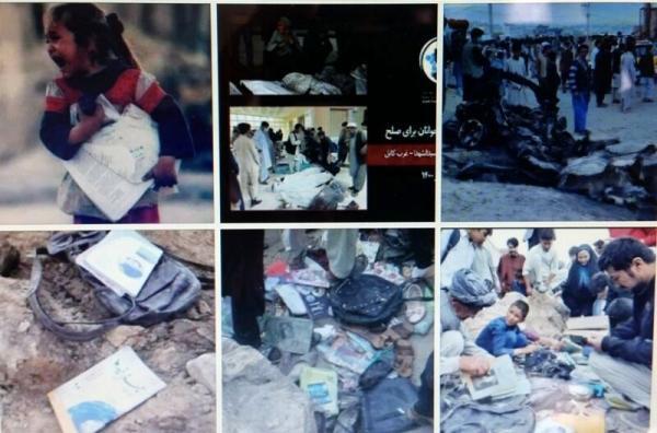 اعلام عزای ملی در افغانستان
