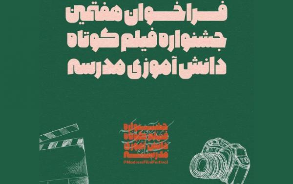 فراخوان هفتمین دوره جشنواره فیلم کوتاه دانش آموزی مدرسه