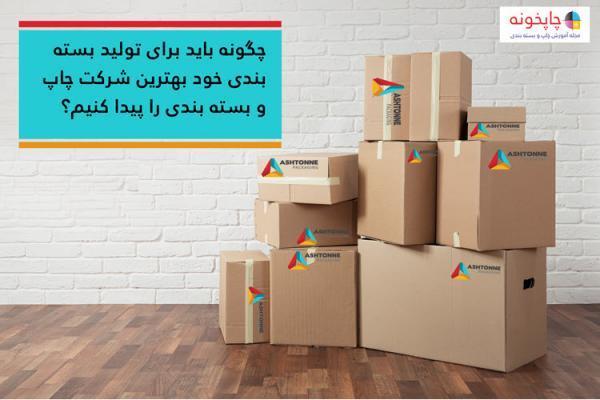 چگونه باید برای فراوری بسته بندی خود برترین شرکت چاپ و بسته بندی را پیدا کنیم؟