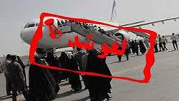 پرواز های امروز فرودگاه خرم آباد لغو شد